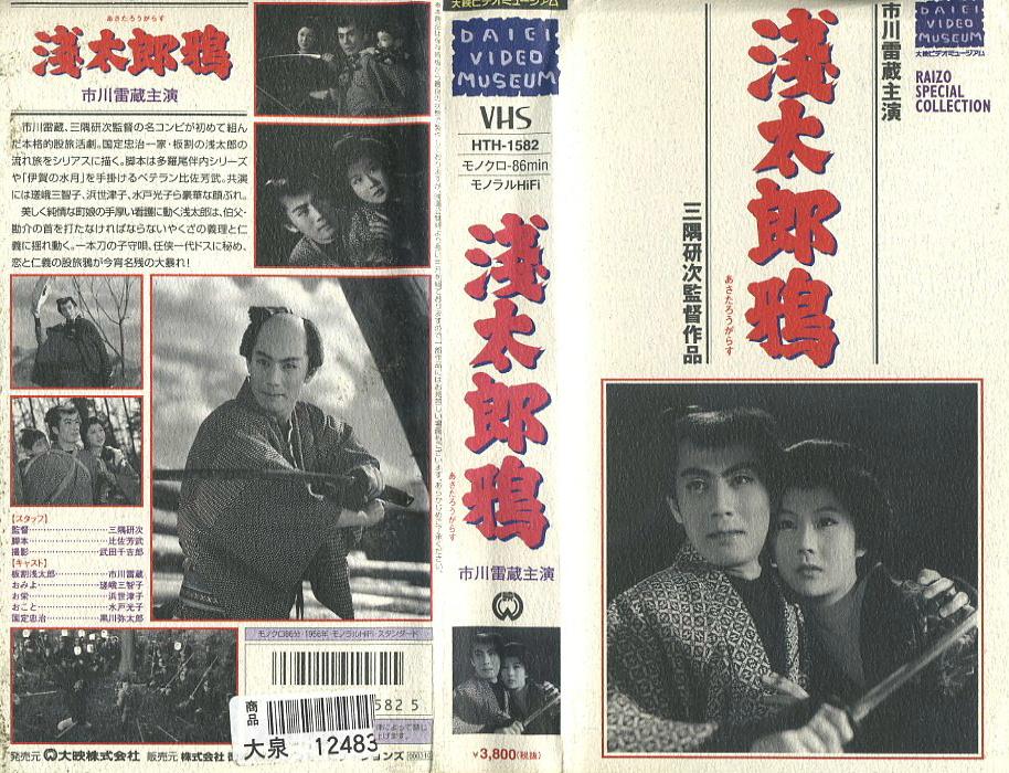 浅太郎鴉 VHSネットレンタル ビデオ博物館 廃盤ビデオ専門店 株式会社Kプラス VHS買取 ビデオテープ買取
