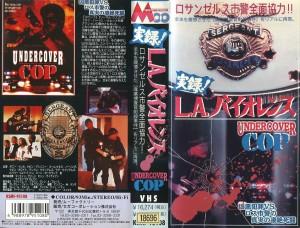 実録!L.A.バイオレンス UNDERCOVER COP VHSネットレンタル ビデオ博物館 廃盤ビデオ専門店 株式会社Kプラス VHS買取 ビデオテープ買取