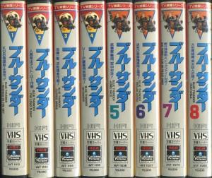 ブルーサンダー TVシリーズ VHS8巻セット VHSネットレンタル ビデオ博物館 廃盤ビデオ専門店 株式会社Kプラス VHS買取 ビデオテープ買取