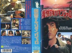 復讐のキリマンジャロ VHSネットレンタル ビデオ博物館 廃盤ビデオ専門店 株式会社Kプラス VHS買取 ビデオテープ買取