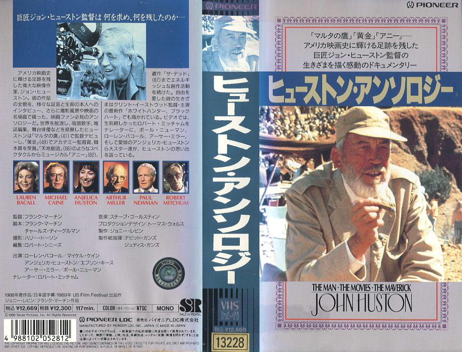ヒューストン・アンソロジー VHSネットレンタル ビデオ博物館 廃盤ビデオ専門店 株式会社Kプラス VHS買取 ビデオテープ買取