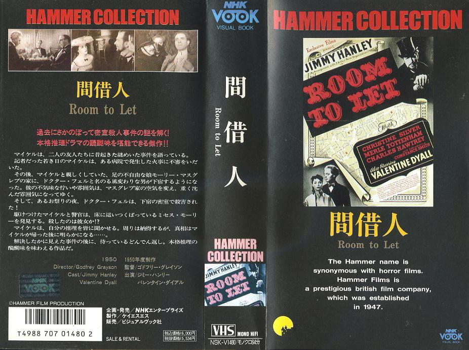 間借人 VHSネットレンタル ビデオ博物館 廃盤ビデオ専門店 株式会社Kプラス VHS買取 ビデオテープ買取