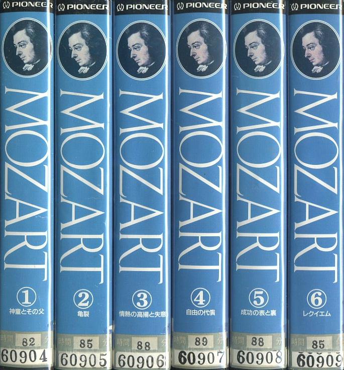 モーツアルト モーツァルト MOZART MOZART VHS全6巻セット VHSネットレンタル ビデオ博物館 廃盤ビデオ専門店 株式会社Kプラス VHS買取 ビデオテープ買取