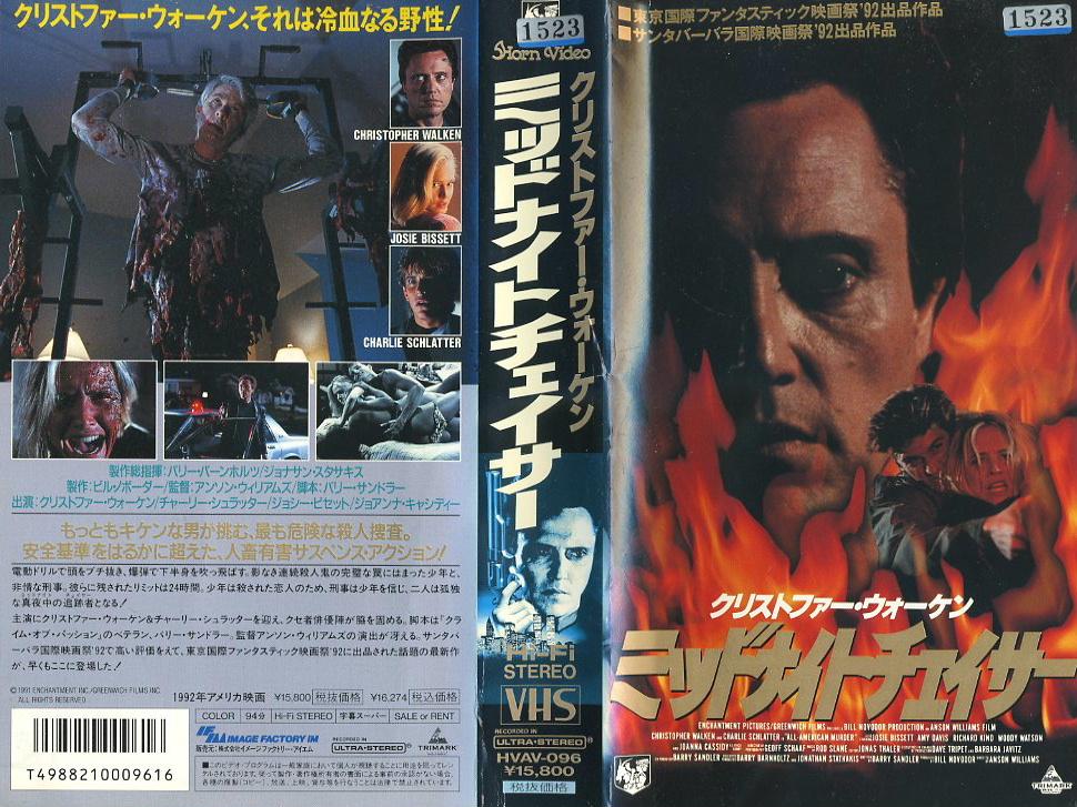 ミッドナイトチェイサー VHSネットレンタル ビデオ博物館 廃盤ビデオ専門店 株式会社Kプラス VHS買取 ビデオテープ買取