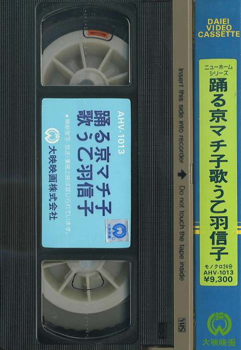 踊る京マチ子 歌う乙羽信子 VHSネットレンタル ビデオ博物館 廃盤ビデオ専門店 株式会社Kプラス VHS買取 ビデオテープ買取