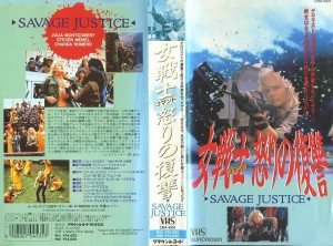 女戦士(コマンド) 怒りの復讐 VHSネットレンタル ビデオ博物館 廃盤ビデオ専門店 株式会社Kプラス VHS買取 ビデオテープ買取