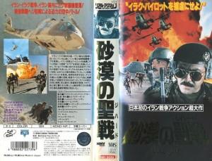 砂漠の聖戦(ジハード) VHSネットレンタル ビデオ博物館 廃盤ビデオ専門店 株式会社Kプラス VHS買取 ビデオテープ買取