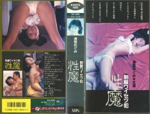 制服ワイセツ犯 性魔 VHSネットレンタル ビデオ博物館 廃盤ビデオ専門店 株式会社Kプラス VHS買取 ビデオテープ買取
