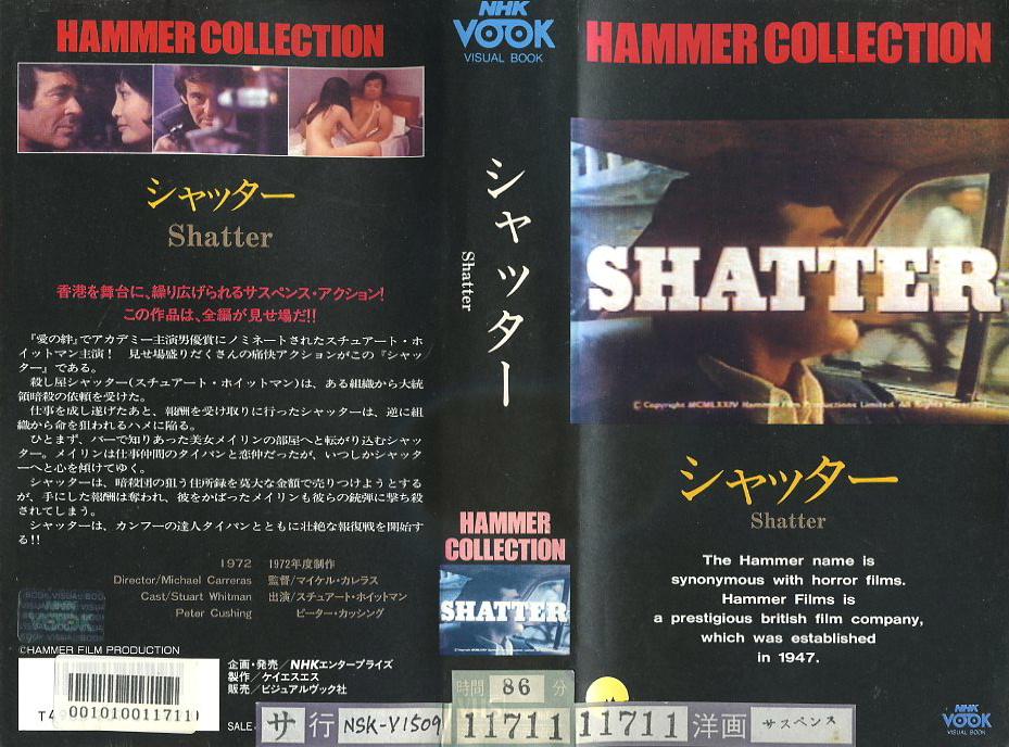 シャッター 暗殺指令シャター VHSネットレンタル ビデオ博物館 廃盤ビデオ専門店 株式会社Kプラス VHS買取 ビデオテープ買取