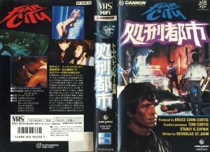 処刑都市 VHSネットレンタル ビデオ博物館 廃盤ビデオ専門店 株式会社Kプラス VHS買取 ビデオテープ買取