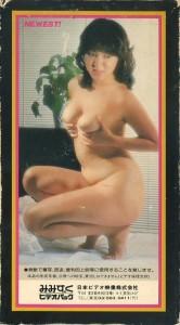 ツッパリ女子大生 熟れざかり VHSネットレンタル ビデオ博物館 廃盤ビデオ専門店 株式会社Kプラス VHS買取 ビデオテープ買取