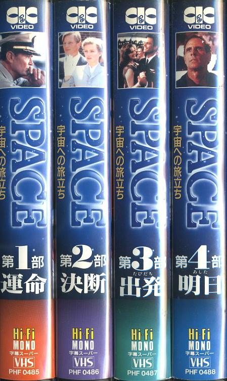 SPACE 宇宙への旅立ち VHSネットレンタル ビデオ博物館 廃盤ビデオ専門店 株式会社Kプラス VHS買取 ビデオテープ買取