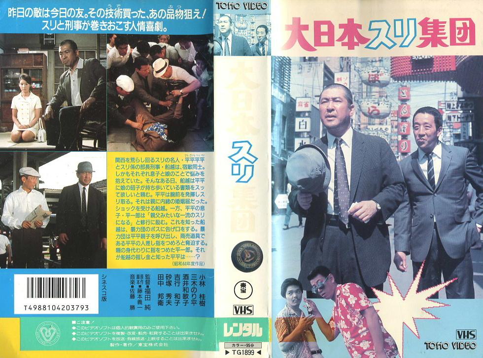 大日本スリ集団 VHSネットレンタル ビデオ博物館 廃盤ビデオ専門店 株式会社Kプラス VHS買取 ビデオテープ買取