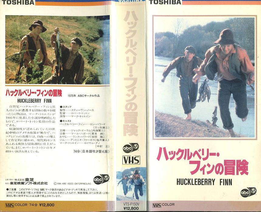 ハックルベリー・フィンの冒険 VHSネットレンタル ビデオ博物館 廃盤ビデオ専門店 株式会社Kプラス VHS買取 ビデオテープ買取