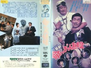 喜劇 命のお値段 VHSネットレンタル ビデオ博物館 廃盤ビデオ専門店 株式会社Kプラス VHS買取 ビデオテープ買取