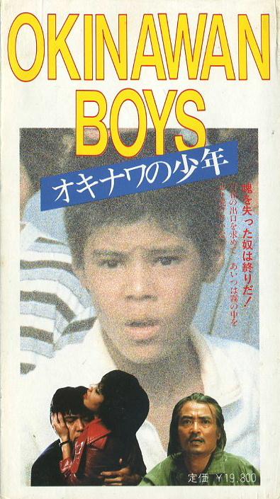 OKINAWAN BOYS オキナワの少年 VHSネットレンタル ビデオ博物館 廃盤ビデオ専門店 株式会社Kプラス VHS買取 ビデオテープ買取