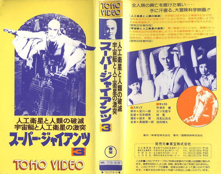 スーパージャイアンツ 人工衛星と人類の破滅 宇宙艇と人工衛星の激突 VHSネットレンタル ビデオ博物館 廃盤ビデオ専門店 株式会社Kプラス VHS買取 ビデオテープ買取
