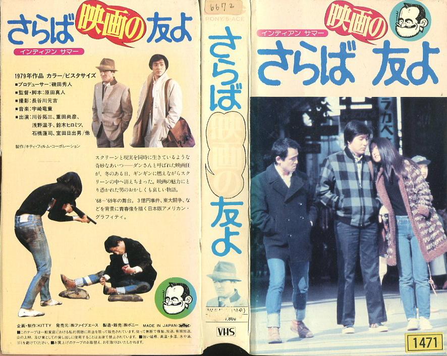 さらば映画の友よ インディアンサマー VHSネットレンタル ビデオ博物館 廃盤ビデオ専門店 株式会社Kプラス VHS買取 ビデオテープ買取