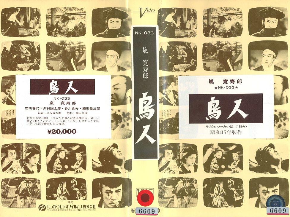 鳥人 VHSネットレンタル ビデオ博物館 廃盤ビデオ専門店 株式会社Kプラス VHS買取 ビデオテープ買取