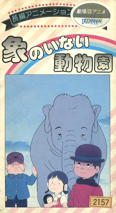 象のいない動物園 VHSネットレンタル ビデオ博物館 廃盤ビデオ専門店 株式会社Kプラス VHS買取 ビデオテープ買取