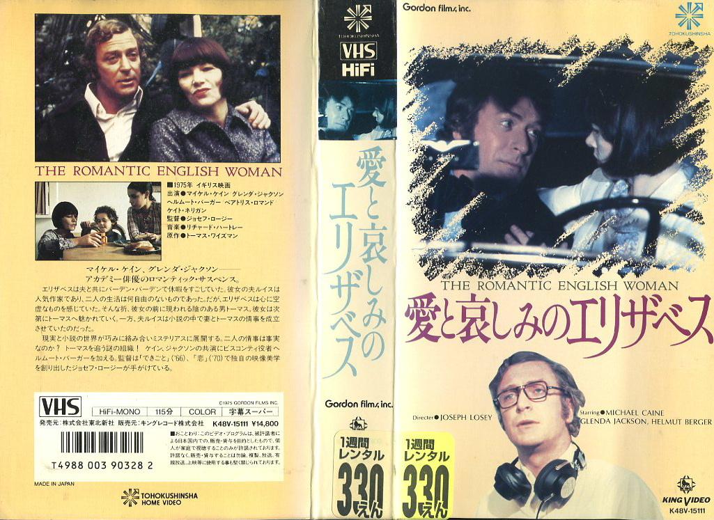 愛と哀しみのエリザベス VHSネットレンタル ビデオ博物館 廃盤ビデオ専門店 株式会社Kプラス VHS買取 ビデオテープ買取