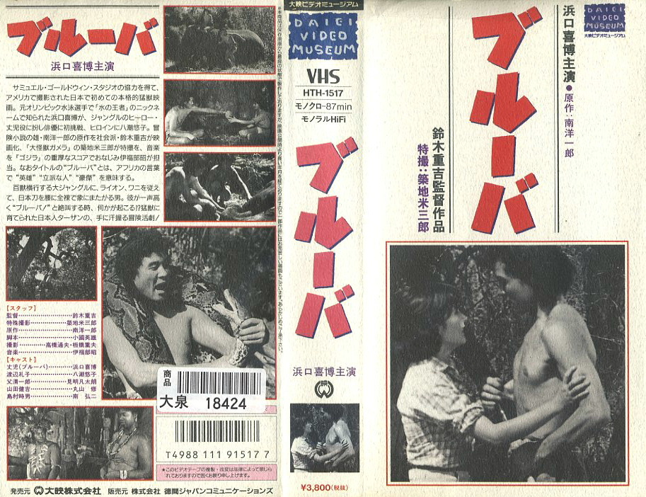 ブルーバ VHSネットレンタル ビデオ博物館 廃盤ビデオ専門店 株式会社Kプラス VHS買取 ビデオテープ買取