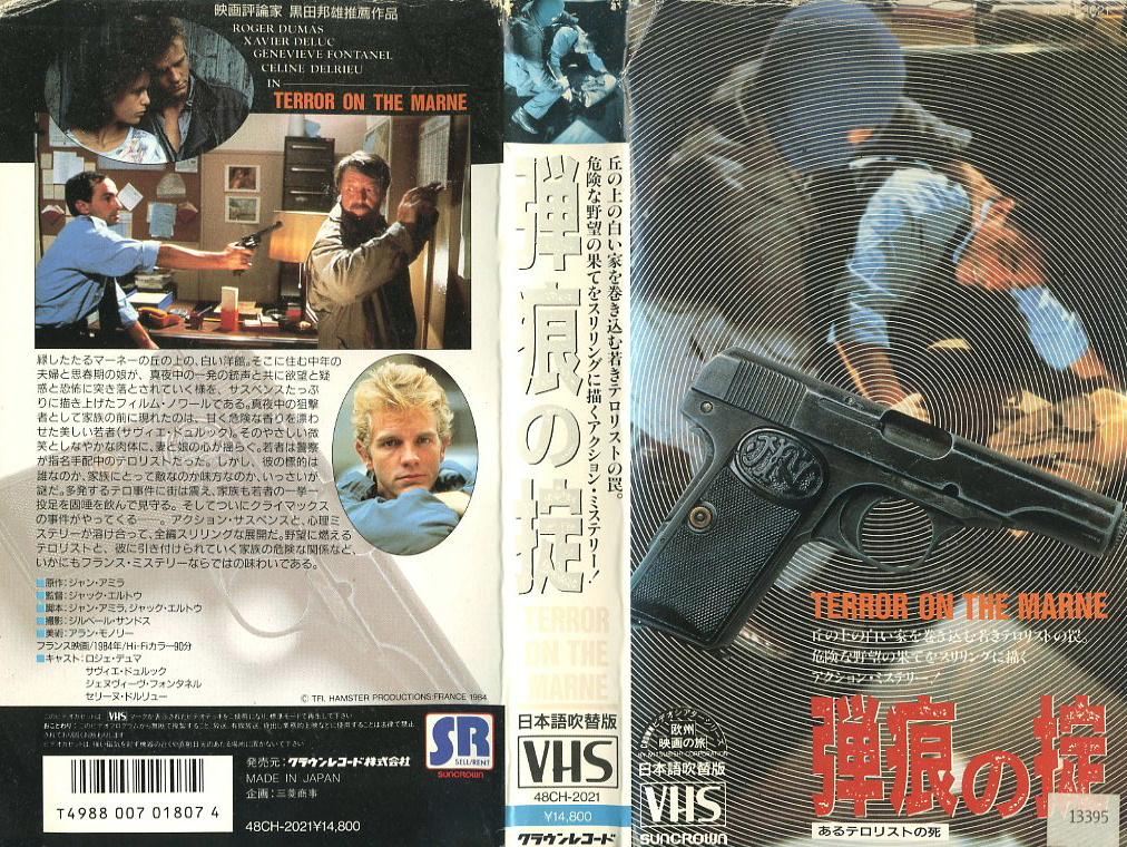 弾痕の掟 あるテロリストの死 日本語吹き替え版 VHSネットレンタル ビデオ博物館 廃盤ビデオ専門店 株式会社Kプラス VHS買取 ビデオテープ買取