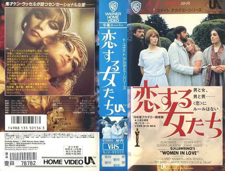 恋する女たち VHSネットレンタル ビデオ博物館 廃盤ビデオ専門店 株式会社Kプラス VHS買取 ビデオテープ買取