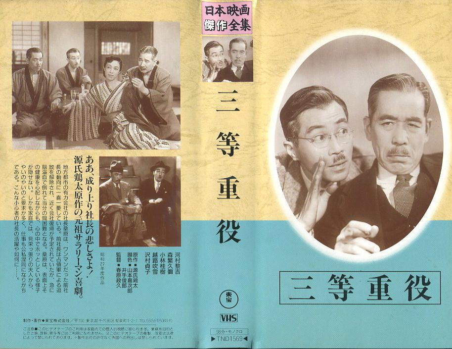 三等重役 VHSネットレンタル ビデオ博物館 廃盤ビデオ専門店 株式会社Kプラス VHS買取 ビデオテープ買取