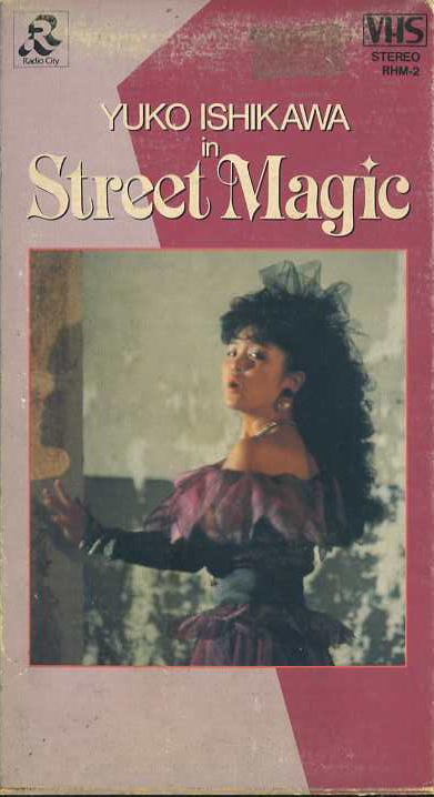 石川優子 Street Magic  STREET MAGIC VHSネットレンタル ビデオ博物館 廃盤ビデオ専門店 株式会社Kプラス VHS買取 ビデオテープ買取