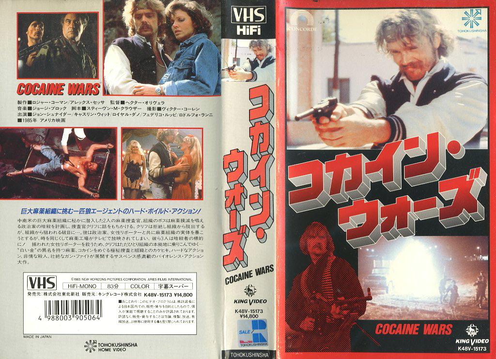 コカイン・ウォーズ VHSネットレンタル ビデオ博物館 廃盤ビデオ専門店 株式会社Kプラス VHS買取 ビデオテープ買取