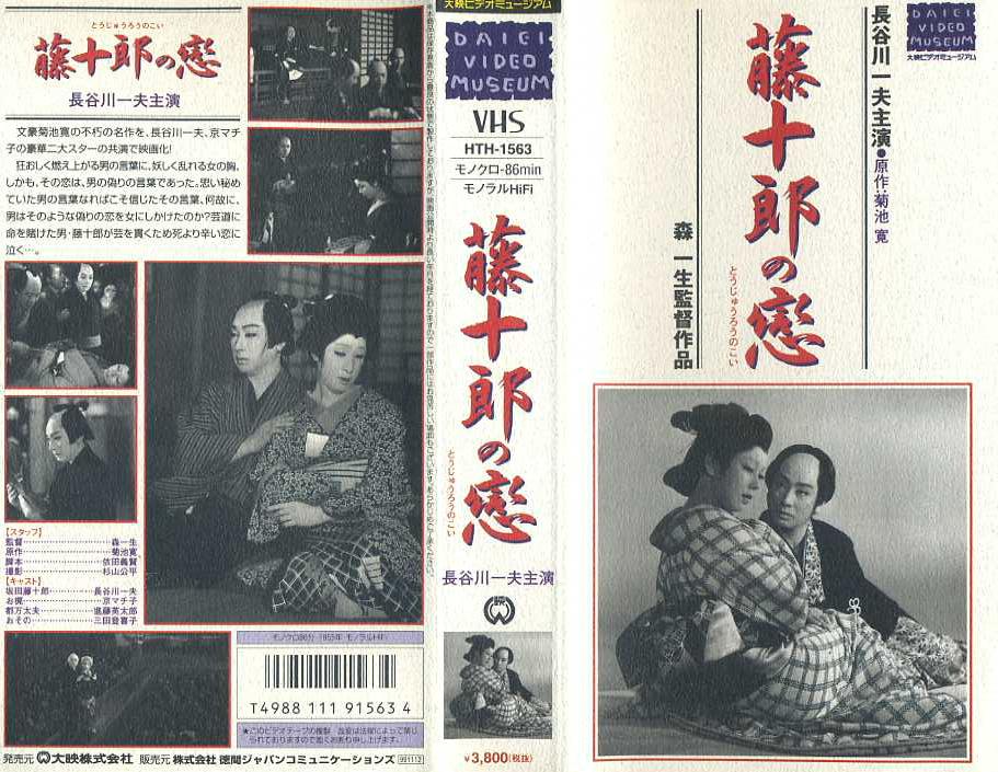 藤十郎の恋 1955年版 VHSネットレンタル ビデオ博物館 廃盤ビデオ専門店 株式会社Kプラス VHS買取 ビデオテープ買取