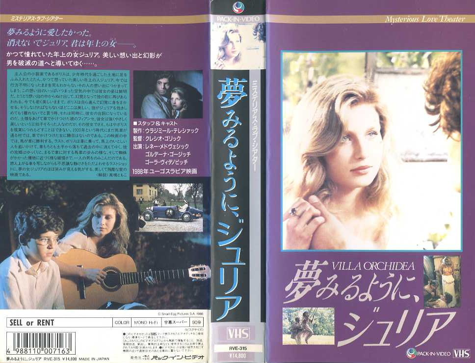 夢みるように、ジュリア VHSネットレンタル ビデオ博物館 廃盤ビデオ専門店 株式会社Kプラス VHS買取 ビデオテープ買取
