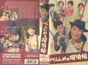べらんめえ探偵娘 VHSネットレンタル ビデオ博物館 廃盤ビデオ専門店 株式会社Kプラス VHS買取 ビデオテープ買取