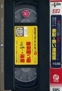浦野あすか・笹木ルミの セミドキュメント 激射・熱い湿地帯 VHSネットレンタル ビデオ博物館 廃盤ビデオ専門店 株式会社kプラス VHS買取 ビデオテープ買取