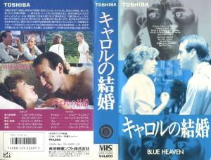 キャロルの結婚 VHSネットレンタル ビデオ博物館 廃盤ビデオ専門店 株式会社Kプラス VHS買取 ビデオテープ買取