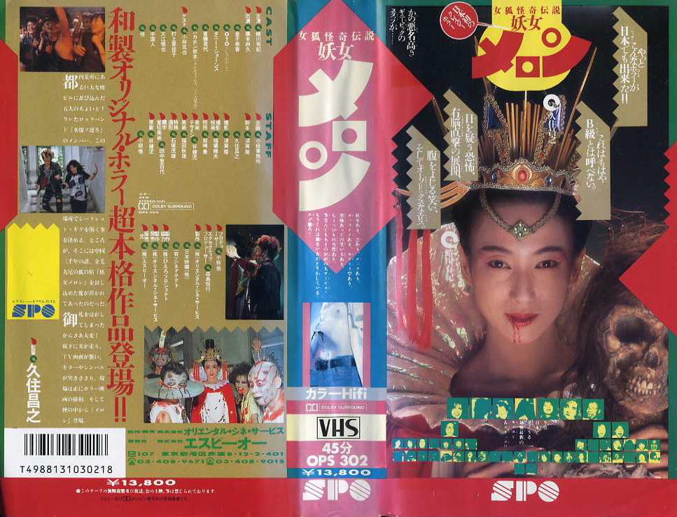 女狐怪奇伝説 妖女メロン VHSネットレンタル ビデオ博物館 廃盤ビデオ専門店 株式会社kプラス VHS買取 ビデオテープ買取