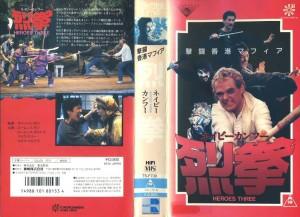 激闘!香港マフィア ネイビー・カンフー烈拳 ネイビーカンフー VHSネットレンタル ビデオ博物館 廃盤ビデオ専門店 株式会社Kプラス VHS買取 ビデオテープ買取