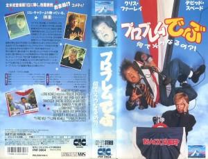 プロブレムでぶ 何でそうなるの?! VHSネットレンタル ビデオ博物館 廃盤ビデオ専門店 株式会社Kプラス VHS買取 ビデオテープ買取