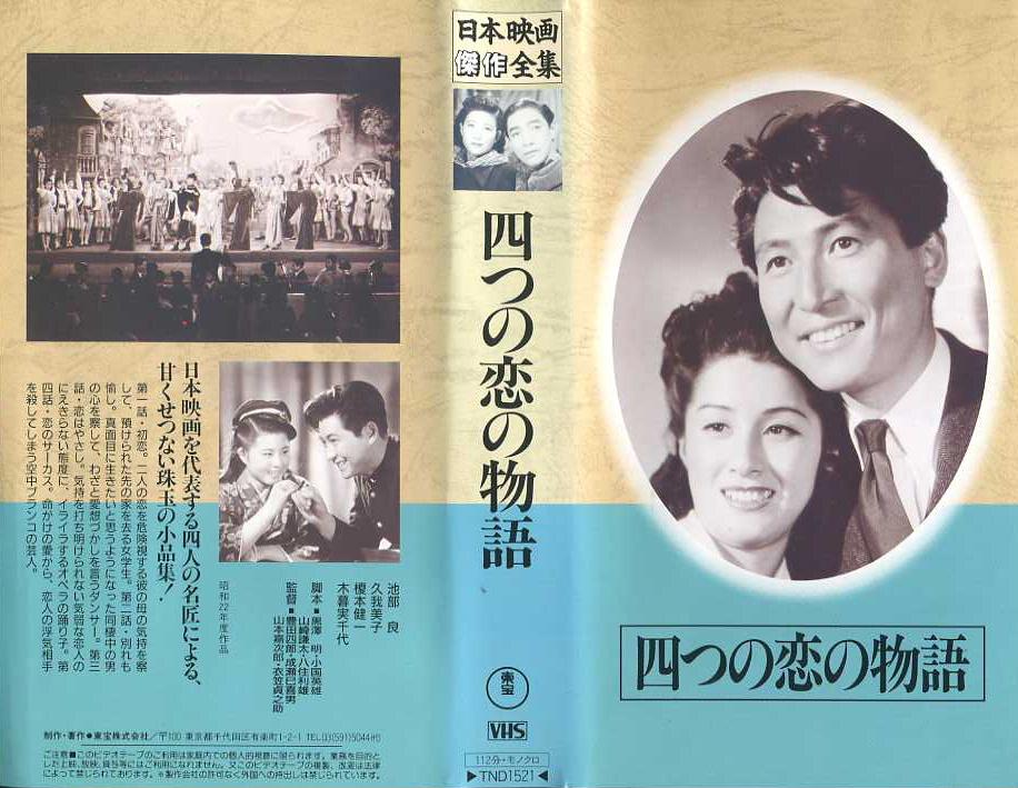 四つの恋の物語 VHSネットレンタル ビデオ博物館 廃盤ビデオ専門店 株式会社Kプラス VHS買取 ビデオテープ買取