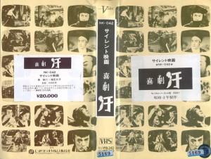 サイレント映画 喜劇 汗 VHSネットレンタル ビデオ博物館 廃盤ビデオ専門店 株式会社kプラス VHS買取 ビデオテープ買取