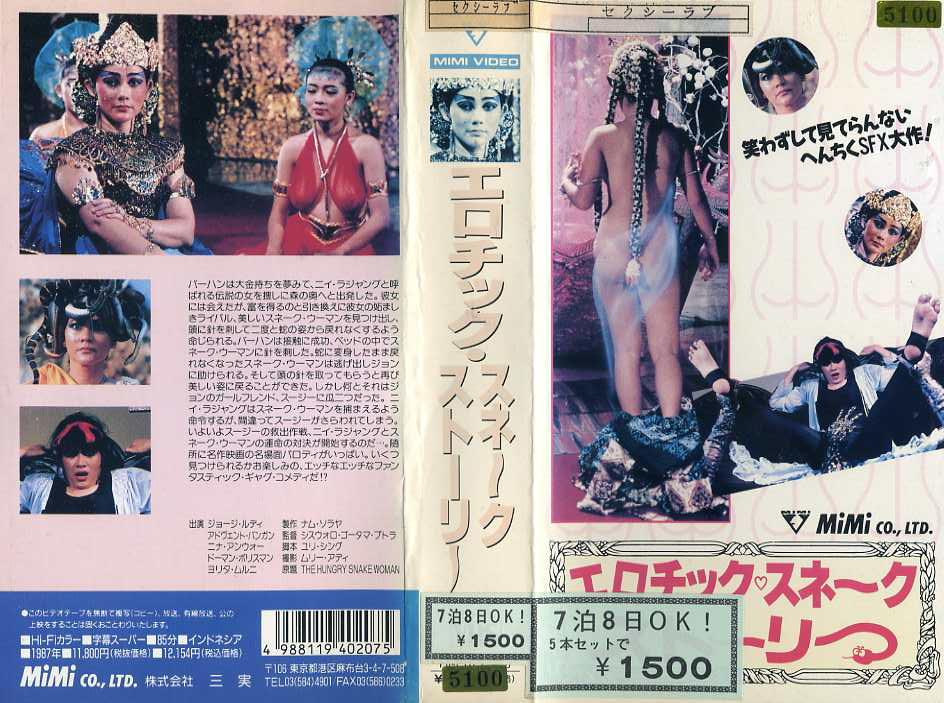 エロチック・スネーク・ストーリー VHSネットレンタル ビデオ博物館 廃盤ビデオ専門店 株式会社kプラス VHS買取 ビデオテープ買取