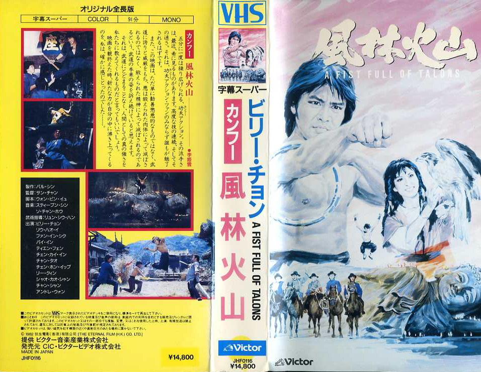 カンフー風林火山 VHSネットレンタル ビデオ博物館 廃盤ビデオ専門店 株式会社kプラス VHS買取 ビデオテープ買取