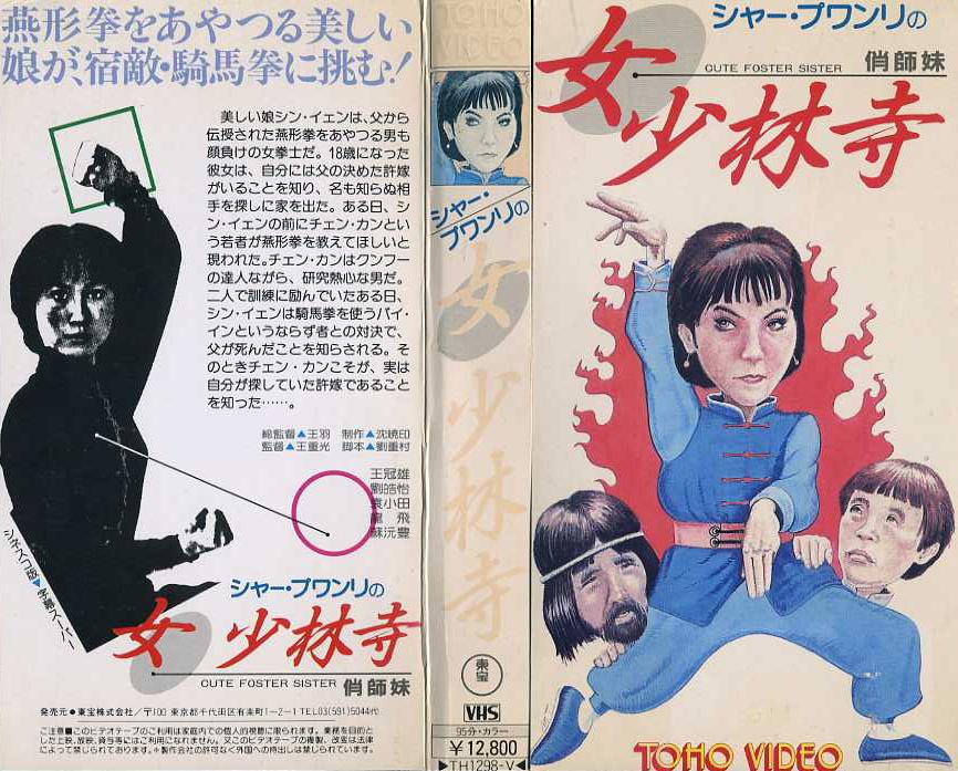 シャー・プワンリの女少林寺 VHSネットレンタル ビデオ博物館 廃盤ビデオ専門店 株式会社kプラス VHS買取 ビデオテープ買取