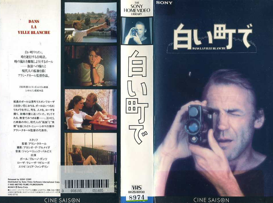 白い町で VHSネットレンタル ビデオ博物館 廃盤ビデオ専門店 株式会社kプラス VHS買取 ビデオテープ買取