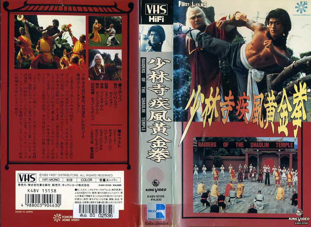 少林寺疾風黄金拳 VHSネットレンタル ビデオ博物館 廃盤ビデオ専門店 株式会社kプラス VHS買取 ビデオテープ買取
