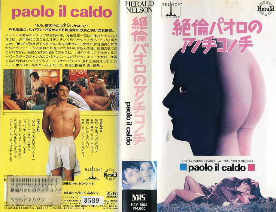 絶倫パオロのアノ手コノ手 (あゝ情熱) VHSネットレンタル ビデオ博物館 廃盤ビデオ専門店 株式会社kプラス VHS買取 ビデオテープ買取