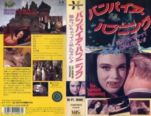 バンパイア・ハプニング/噛みついちゃってごめんなさい  VHSネットレンタル ビデオ博物館 廃盤ビデオ専門店 株式会社kプラス VHS買取 ビデオテープ買取