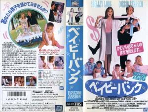 ベイビーバンク VHSネットレンタル ビデオ博物館 廃盤ビデオ専門店 株式会社kプラス VHS買取 ビデオテープ買取