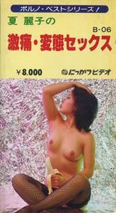 夏麗子の激痛・変態セックス VHSネットレンタル ビデオ博物館 廃盤ビデオ専門店 株式会社kプラス VHS買取 ビデオテープ買取